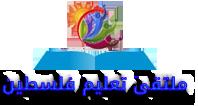 ملتقى تعليم فلسطين